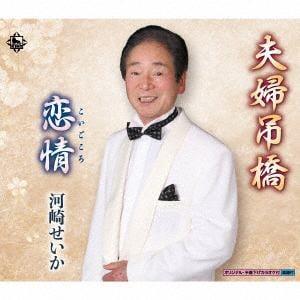 <CD> 河崎せいか / 夫婦吊橋