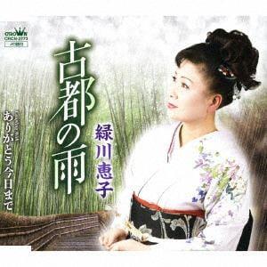 【CD】 緑川恵子 / 古都の雨