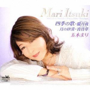 【CD】 五木まり / 四季の歌