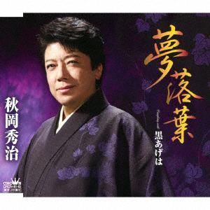 【CD】 秋岡秀治 / 夢落葉