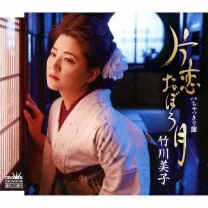 【CD】 竹川美子 / 片恋おぼろ月