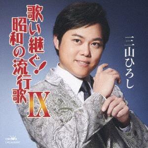 【CD】 三山ひろし / 歌い継ぐ!昭和の流行歌IX