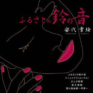 【CD】 安代雪絵 / ふるさとの鈴の音