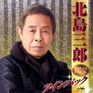 【CD】 北島三郎 / 北島三郎ツインパック