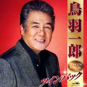 【CD】 鳥羽一郎 / 鳥羽一郎ツインパック