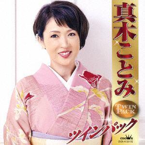 【CD】 真木ことみ / 真木ことみツインパック