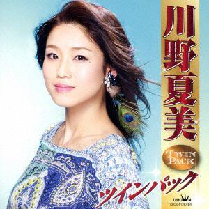 【CD】 川野夏美 / 川野夏美ツインパック