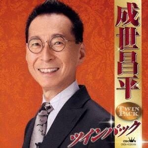 【CD】 成世昌平 / 成世昌平ツインパック