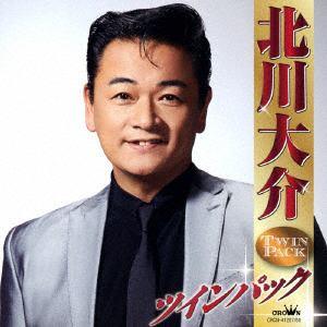 【CD】 北川大介 / 北川大介ツインパック
