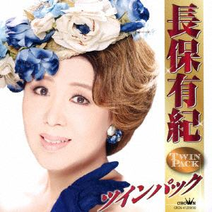 【CD】 長保有紀 / 長保有紀ツインパック