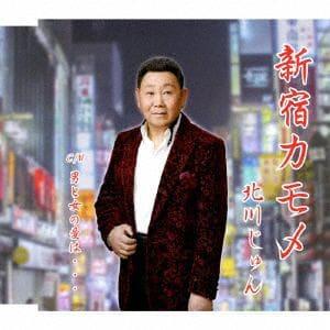 【CD】 北川じゅん / 新宿カモメ