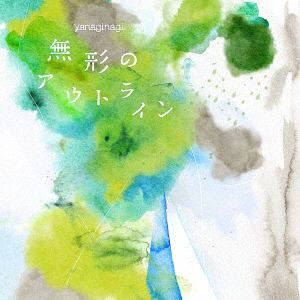 <CD> やなぎなぎ / 無形のアウトライン(TVアニメ「覇穹 封神演義」新EDテーマ)(初回限定盤)(DVD付)