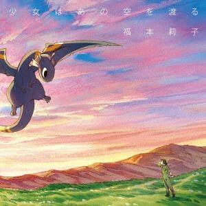 <CD> 福本莉子 / 少女はあの空を渡る(通常盤)