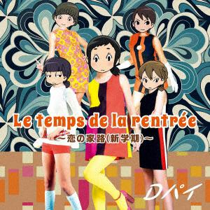 <CD> Dパイ / Le temps de la rentree(ル・トン・ドゥ・ラ・ロントレ)~恋の家路(新学期)~(DVD付)