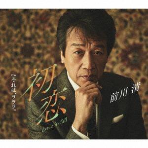 <CD> 前川清 / 初恋 Love in fall