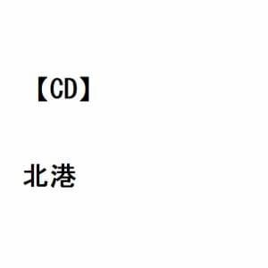 <CD> 森進一 / 北港