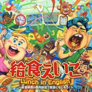 <CD> 給食えいご Lunch in English~校内放送で英語になじもう!(日本語フォロー付)