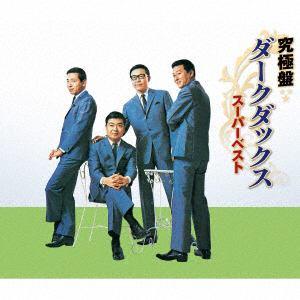 【CD】 ダーク・ダックス / 究極盤 ダーク・ダックス~スーパーベスト~