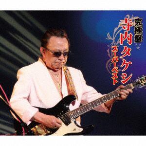 <CD> 寺内タケシ / 究極盤 寺内タケシ~スーパーベスト~