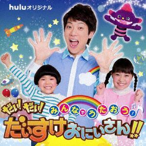 <CD> 横山だいすけ/新井美羽/築地まさたか / みんなでうたおう!だい!だい!だいすけおにいさん!!