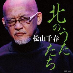 <CD> 松山千春 / 北のうたたち