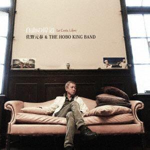 <CD> 佐野元春&ザ・ホーボー・キング・バンド / 自由の岸辺(通常盤)