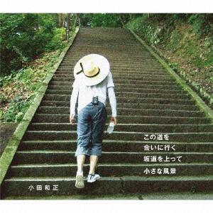 <CD> 小田和正 / この道を/会いに行く/坂道を上って/小さな風景