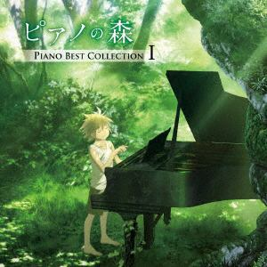 【CD】 「ピアノの森」Piano Best Collection I