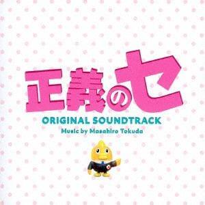 <CD> ドラマ「正義のセ」オリジナル・サウンドトラック