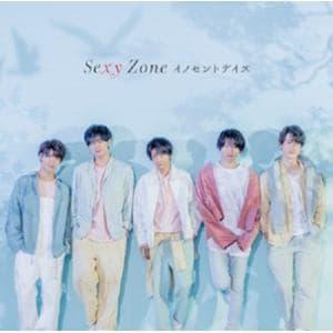 <CD> Sexy Zone / イノセントデイズ(初回限定盤B)(DVD付)