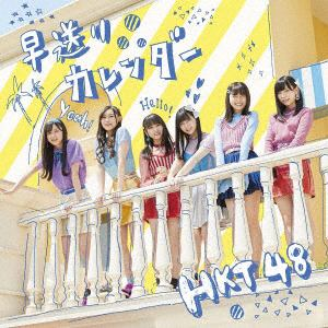 <CD> HKT48 / 早送りカレンダー(TYPE-C)(DVD付)