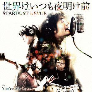 【CD】 スターダスト・レビュー / 世界はいつも夜明け前/You´re My Love(通常盤)