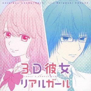 <CD> アニメ「3D彼女 リアルガール」オリジナル・サウンドトラック