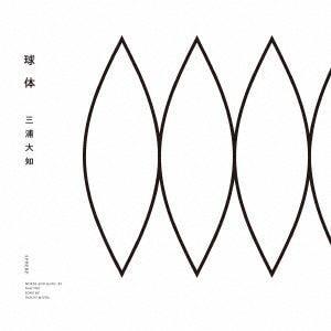 【CD】三浦大知 / 球体