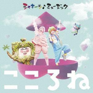 <CD> NHK「シャキーン!ミュージック~こころね~」(DVD付)