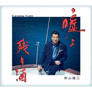 【CD】 加山雄三 / 嘘よ