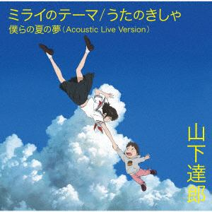 <CD> 山下達郎 / ミライのテーマ/うたのきしゃ(初回生産限定盤)