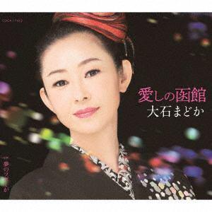 【CD】 大石まどか / 愛しの函館