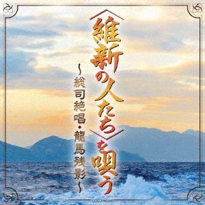 【CD】 【維新の人たち】を唄う~龍馬残影、総司絶唱~