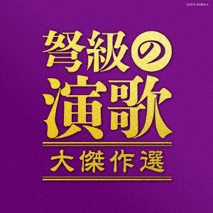 <CD> 決定盤 弩級の演歌 大傑作選
