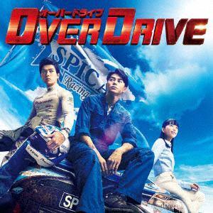 <CD> 映画「OVER DRIVE」オリジナル・サウンドトラック