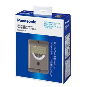 パナソニック PANASONIC WH5353AP [フル接地防水コンセント(コード付) 電子EEスイッチ付フル接地防水コンセント]