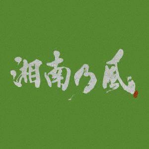 <CD> 湘南乃風 / 湘南乃風~一五一会~(初回限定盤)(DVD付)