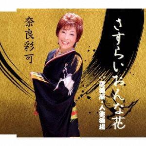 <CD> 奈良彩可 / さすらいおんな花