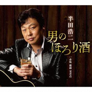 <CD> 半田浩二 / 男のほろり酒
