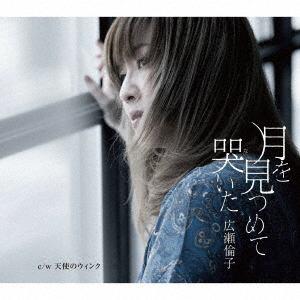 <CD> 広瀬倫子 / 月を見つめて哭いた