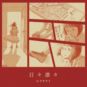 <CD> ヒグチアイ / 日々凛々(通常盤)