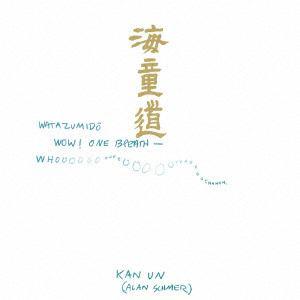 <CD> 海童道祖老師 / 海童道