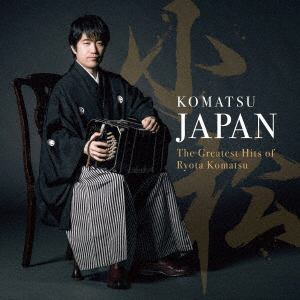 【CD】 小松亮太 / 小松ジャパン~The Greatest Hits of Ryota Komatsu~