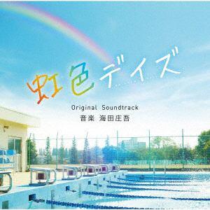 【CD】 映画「虹色デイズ」オリジナル・サウンドトラック